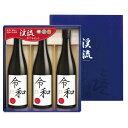 【令和】新元号ラベル 限定純米酒 720ml×3本ギフト箱セット 花見 バーベキュー BBQ 酒 日本酒 - 遠藤酒造場