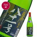 朝しぼり 八十一号 無濾過(むろか)生原酒 720ml