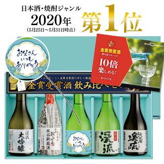 父の日 早割 日本酒 飲み比べセット
