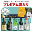 【父の日限定ラベル】父の日 日本酒 飲み比べ プレゼント 家飲み 飲み比べセット あす楽 ギフト 贈り物 送料無料 限定ラベル ゴールド飲み比べセット 300ml×5本+専用高級ギフト箱・・・