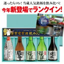 父の日 早割 日本酒 飲み比べ プレゼント 家飲み 飲み比べセット ギフト 贈り物 送料無料 限定ラベル 飲み比べセット サファイア飲み比べセット 300ml×5本+高級ギフト梱包【日本酒】・・・
