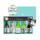 【父の日限定ラベル】父の日 家飲み 日本酒 飲み比べセット ...