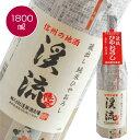 【秋味】渓流 ひやおろし純米酒 1800ml【ひやおろし】