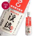 【秋味】渓流 ひやおろし純米酒 720ml【ひやおろし】