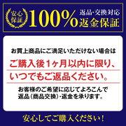 100%返金保障