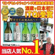 【送料無料】モンドセレクション受賞酒セット300mlx5本+高級ギフト梱包