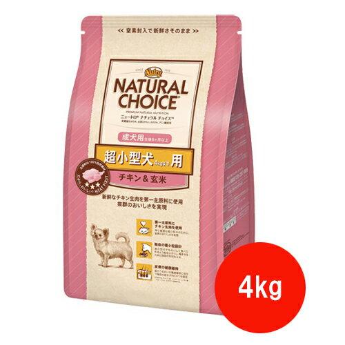 ニュートロ ナチュラルチョイス 超小型犬 4kg以下用 成犬用 チキン&玄米 4kg