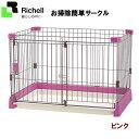 リッチェル ペット用お掃除簡単サークル ピンク 超小型・小型犬用【同梱...