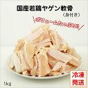 国産若鶏ヤゲン軟骨(身付き)約1kg とり肉/冷凍/わかどり/ナンコツ/