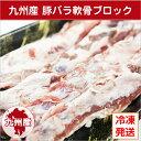【九州産・国産】豚バラ軟骨ブロック約1.5kg(約500g×3P) 冷凍/ブロック肉/角煮/豚汁/カレー/おでん/