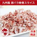 【九州産・国産】豚バラ軟骨スライス 約1.5kg(500g×3P) 冷凍/ナンコツ/切り落とし