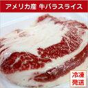 【アメリカ産】牛バラスライス 約1kg 冷凍発送/牛丼/焼き肉丼/煮込み/大特価/