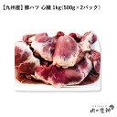 【国産・九州産】 豚ハツ 心臓 1kg(500g×2パック)