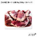 【国産・九州産】 豚ハツ 心臓 8kg(500g×16パック)