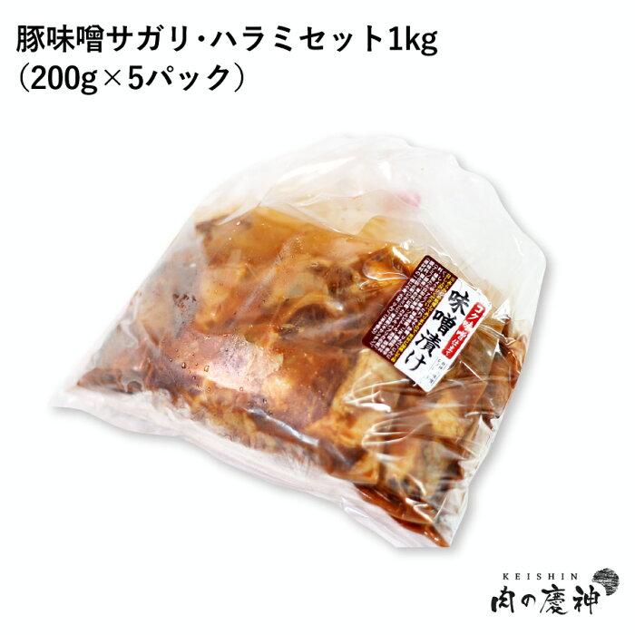 【国産・九州産】 豚味噌サガリ・ハラミセット(一口カット済) 1kg(200g×5パック) 冷凍/豚肉/焼き肉/