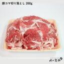 【国産・九州産】 豚コマ切り落とし 200g 豚小間 こま切れ 切落とし 冷凍 豚肉 お取り寄せ お取り寄せグルメ