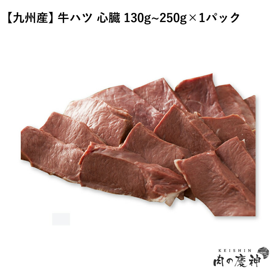 【国産・九州産】 牛ハツ 心臓 130g~250g