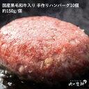 お年賀 ギフト 送料無料 年末年始 肉 訳あり 送料無料 国産黒毛和牛入り 手作りハンバーグ10個 約150g/個 簡単調理 冷凍