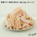 【国産・九州産】 若鶏ヤゲン軟骨(身付き) 8kg(1kg×8パック) とり肉/冷凍/わかどり/ナンコツ/ 1