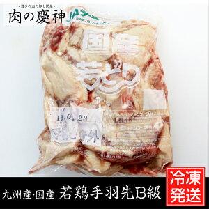 【九州産・国産】若鶏手羽先B...