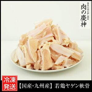 【国産・九州産】 若鶏ヤゲン軟骨(身付き) 8kg(1kg×8パック) とり肉/冷凍/わかどり/ナンコツ/