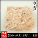 【国産・九州産】 若鶏ヤゲン軟骨(身付き) 8kg(1kg×8パック) とり肉/冷凍/わかどり/ナンコツ/ 2