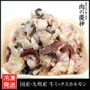 【国産・九州産】 牛ミックスホルモン(カット済み) 8kg (200g×40パック) 冷凍発送/もつ鍋、焼き肉、BBQ、ホルモン焼など/大特価/人気/
