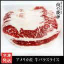 【アメリカ産】 牛バラスライス 4kg(1kg×4パック) ...