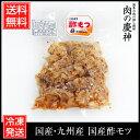 【国産・九州産】 国産酢モツ約500g(100g×5パック)