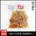 【国産・九州産】 酢モツ 約500g(100g×5パック)
