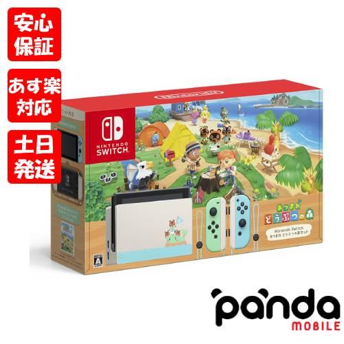 あす楽土日祝日店舗受取可 新品未使用品 Sランク NintendoSwitchニンテンドースイッチあつまれどうぶつの森セットH