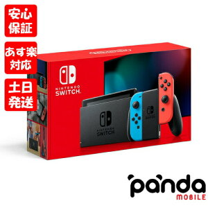 【あす楽、土日、祝日も発送、店舗受け取りも可】新品未使用品【Sランク】Nintendo Switch ニンテンドースイッチ 本体 新型 HAD-S-KABAA 2019年8月発売モデル ネオンブルー・ネオンレッド 4902370542912