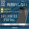 【ラスタバナナ正規品】 HUAWEI P10 lite フィルム 強化ガラス 全面保護 光沢 3Dソフトフレーム 角割れしない ファーウェイ P10 ライト 液晶保護フィルム