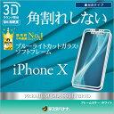 ラスタバナナ iPhone X フィルム 曲面保護 強化ガラス ブルーライトカット 高光沢 3Dソフトフレーム 角割れしない ホワイト/ブラック アイフォン 液晶保護フィルム