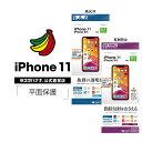 【抗菌コート】 ラスタバナナ iPhone11 XR フィルム 平面保護 高光沢 指紋 反射防止 アンチグレア アイフォン 液晶保護フィルム