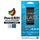 ラスタバナナ iPhone SE 第2世代 iPhone8 iPhone7 iPhone6s 共用 フィルム 平面保護 強化ガラ……
