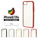 ラスタバナナ iPhone SE 第2世代 iPhone8 iPhone7 iPhone6s 共用 ケース カバー ソフト TPU 衝……