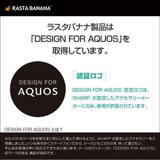 ラスタバナナAQUOSsenseplusSH-M07/AndroidOneX4フィルム平面保護高光沢防指紋/スーパーさらさら反射防止アクオスアンドロイドワン液晶保護フィルム