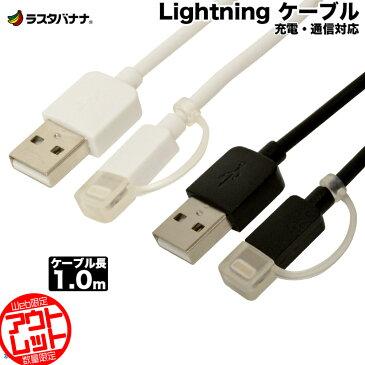 訳あり アウトレット ラスタバナナ ライトニング USB iPhone/iPad/iPod 充電・通信 ケーブル 1m ホワイト ケーブル