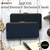 ラスタバナナ AQUOS sense3 sense3 lite sense3 basic SH-02M SHV45 SH-RM12 ケース/カバー 手帳型 +COLOR 耐衝撃吸収 薄型 サイドマグネット アクオス センス3 ライト スマホケース