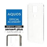 ラスタバナナ AQUOS sense4 plus ケース カバー ハイブリッド TPU+PC アクオス センス4 プラス スマホケース