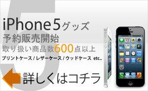 iPhone5 ケース カバー