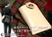 Concho soft leather スマフォケース