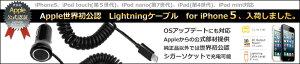 認証済ライトニングケーブル
