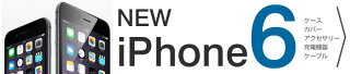 iPhone6 iPhone6s アクセサリーフェア ケース カバー