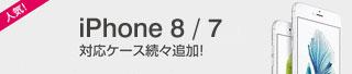 iPhone8 iPhone7 ケース カバー フィルム特集