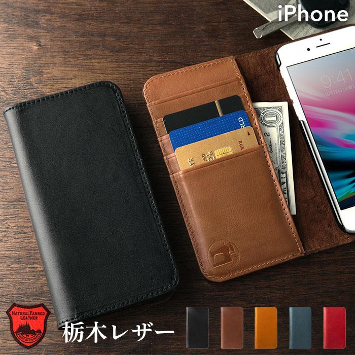 iPhone8/7 栃木レザー 手帳型