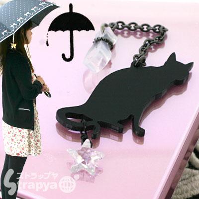 【オシャレ♪傘の目印 レインチャーム】雨の日をちょっとハッピーに★傘チャーム(キャット/...