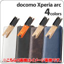 [予約][docomo Xperia arc(SO-01C)専用] フラップタイプレザー風ジャケット【スマートフォン/エ...