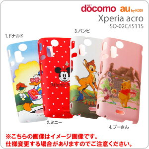 [Xperia acro(docomo SO-02C/au IS11S)専用]ディズニーキャラクターシェルジャケット【Disney...